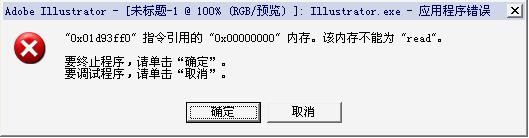 Illustrator 应用程序错误